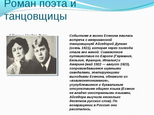 Роман поэта и танцовщицы С.Есенин и Айседора Дункан Событием в жизни Есенина...