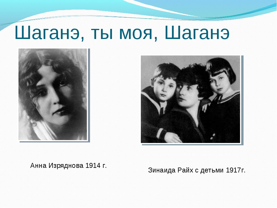 Шаганэ, ты моя, Шаганэ Анна Изряднова 1914 г. Зинаида Райх с детьми 1917г.