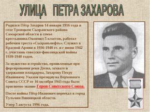 Родился Пётр Захаров 14 января 1916 года в селе Троицком Сызранского района С