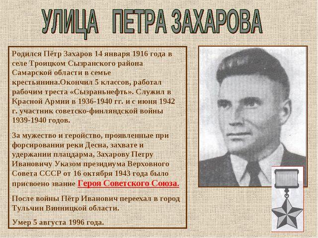 Родился Пётр Захаров 14 января 1916 года в селе Троицком Сызранского района С...
