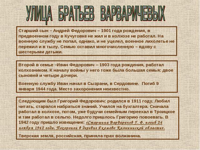 Старший сын – Андрей Федорович – 1901 года рождения, в предвоенном году в Куч...