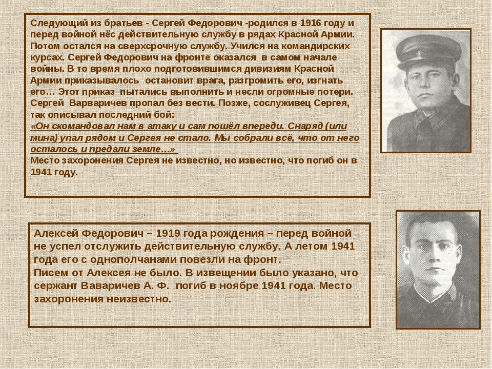 Следующий из братьев - Сергей Федорович -родился в 1916 году и перед войной н...