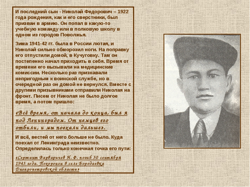 И последний сын - Николай Федорович – 1922 года рождения, как и его сверстник...