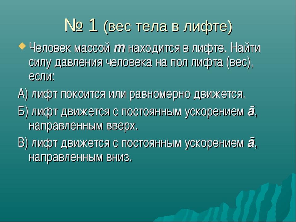 № 1 (вес тела в лифте) Человек массой m находится в лифте. Найти силу давлени...