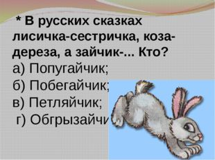 * В русских сказках лисичка-сестричка, коза-дереза, а зайчик-... Кто? а) Поп