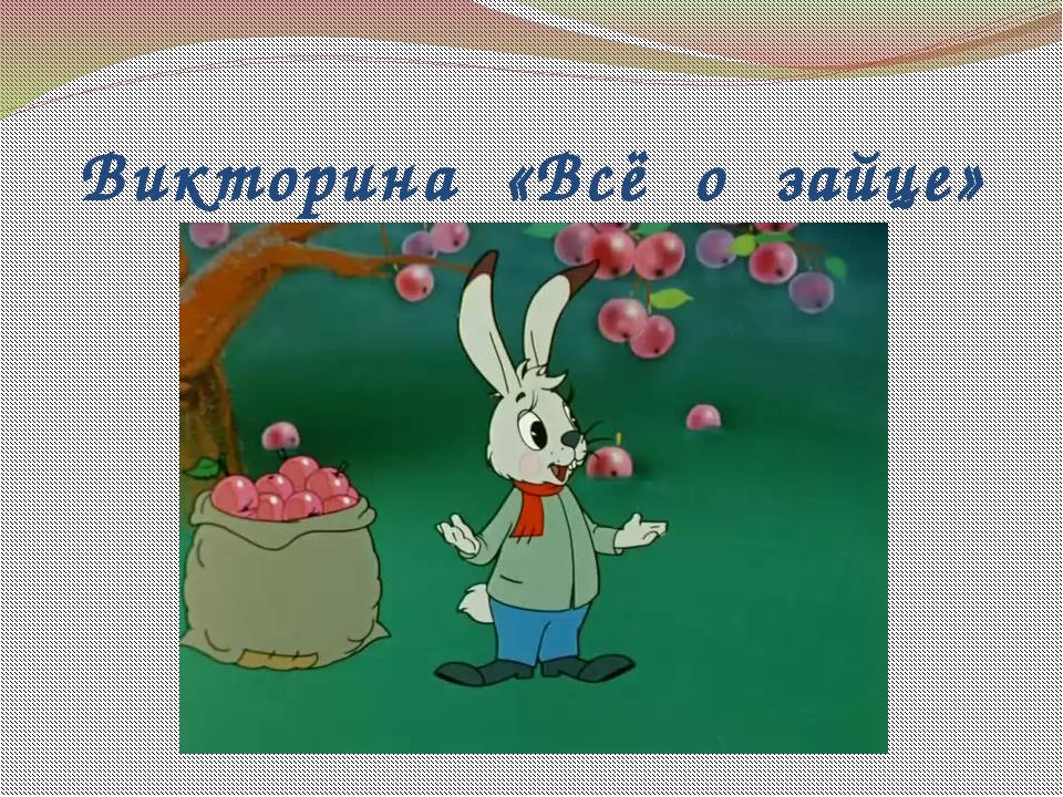 Викторина «Всё о зайце»