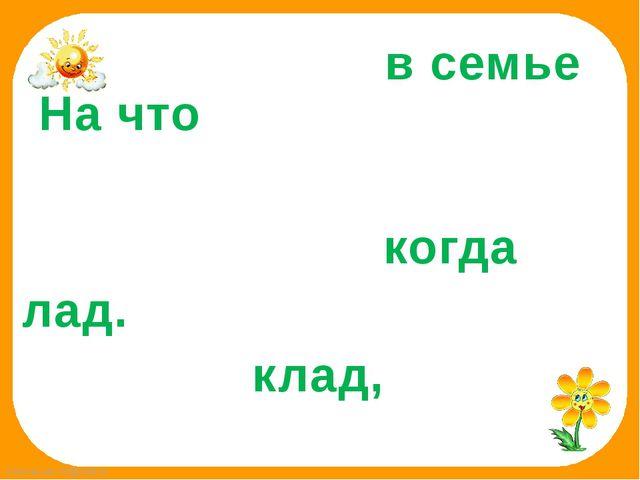 На что в семье лад. когда клад, FokinaLida.75@mail.ru