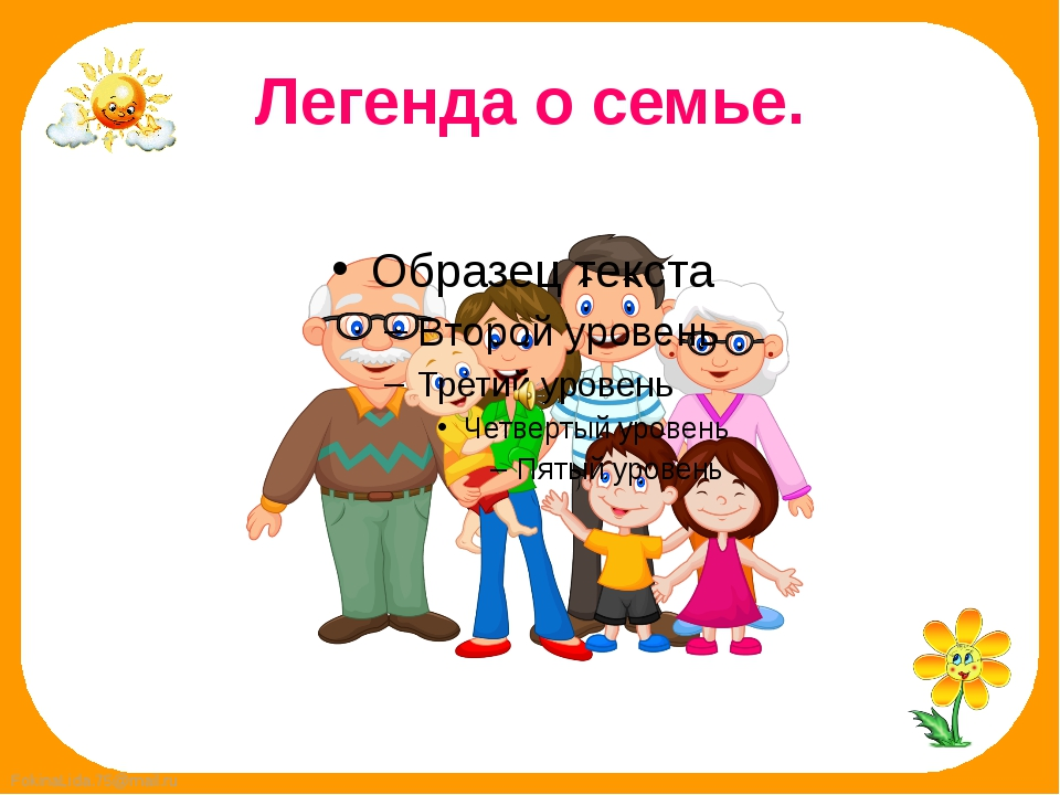 Легенда о семье. FokinaLida.75@mail.ru