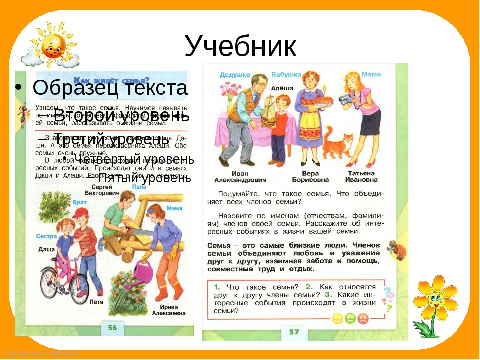 Учебник FokinaLida.75@mail.ru