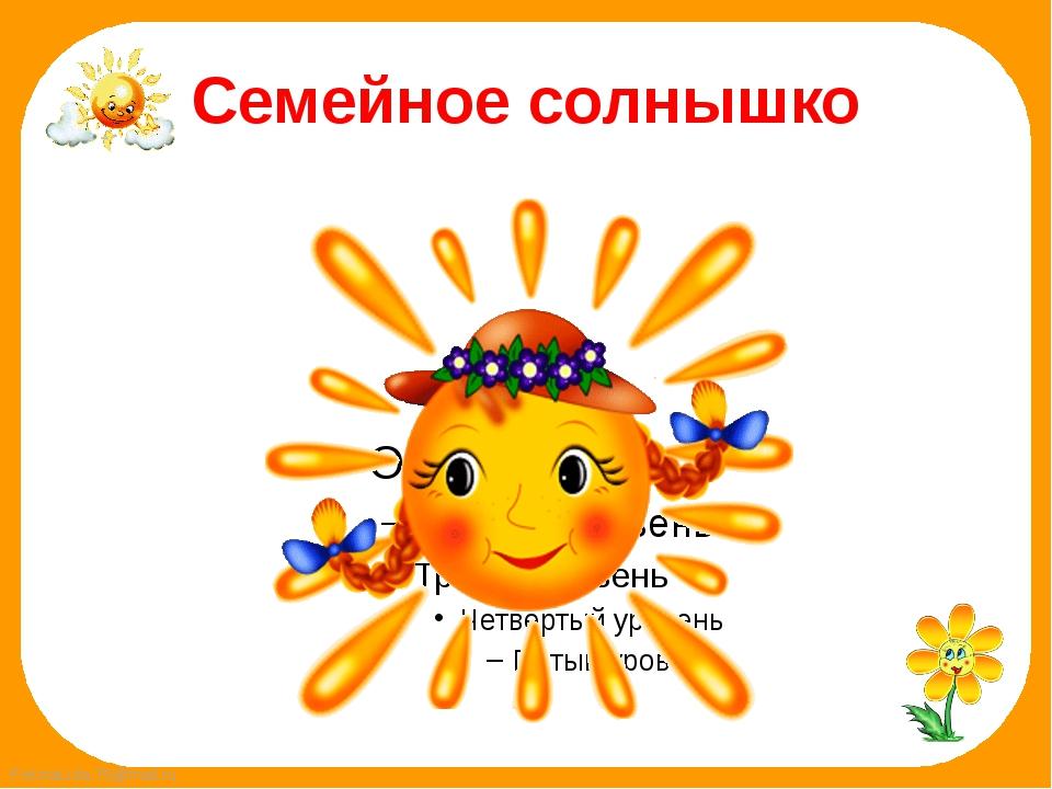 Семейное солнышко FokinaLida.75@mail.ru