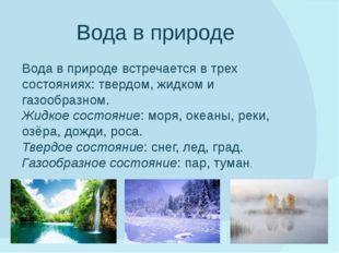 Вода в природе Вода в природе встречается в трех состояниях: твердом, жидком