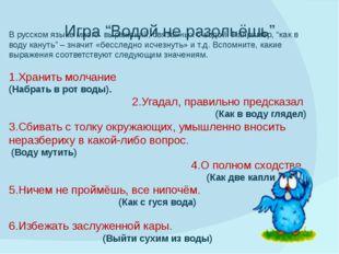 """Игра """"Водой не разольёшь"""" В русском языке много выражений, связанных с водой."""