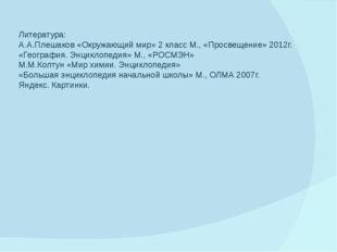 Литература: А.А.Плешаков «Окружающий мир» 2 класс М., «Просвещение» 2012г. «Г