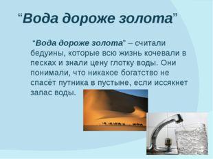 """""""Вода дороже золота"""" """"Вода дороже золота"""" – считали бедуины, которые всю жизн"""