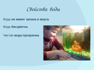 Свойства воды Вода не имеет запаха и вкуса. Вода бесцветна. Чистая вода прозр
