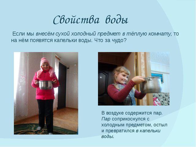 Свойства воды Если мы внесём сухой холодный предмет в тёплую комнату, то на н...