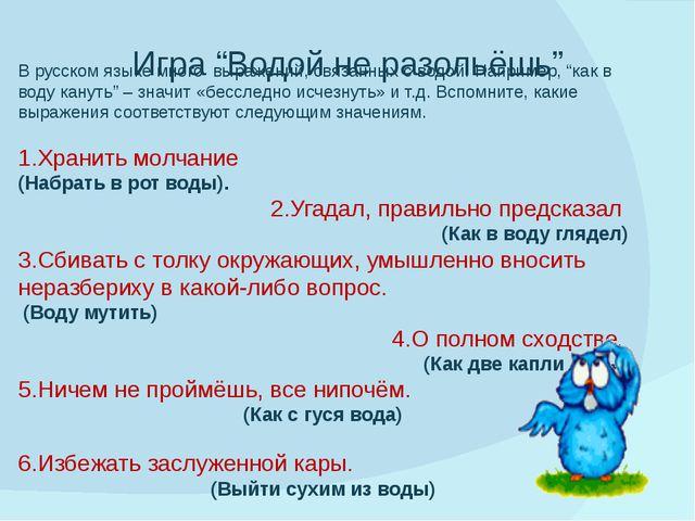 """Игра """"Водой не разольёшь"""" В русском языке много выражений, связанных с водой...."""