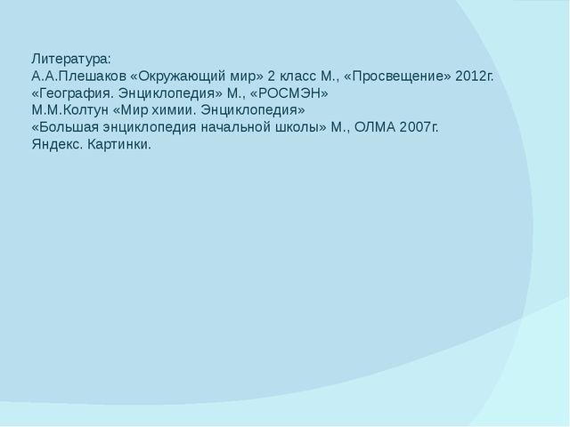 Литература: А.А.Плешаков «Окружающий мир» 2 класс М., «Просвещение» 2012г. «Г...