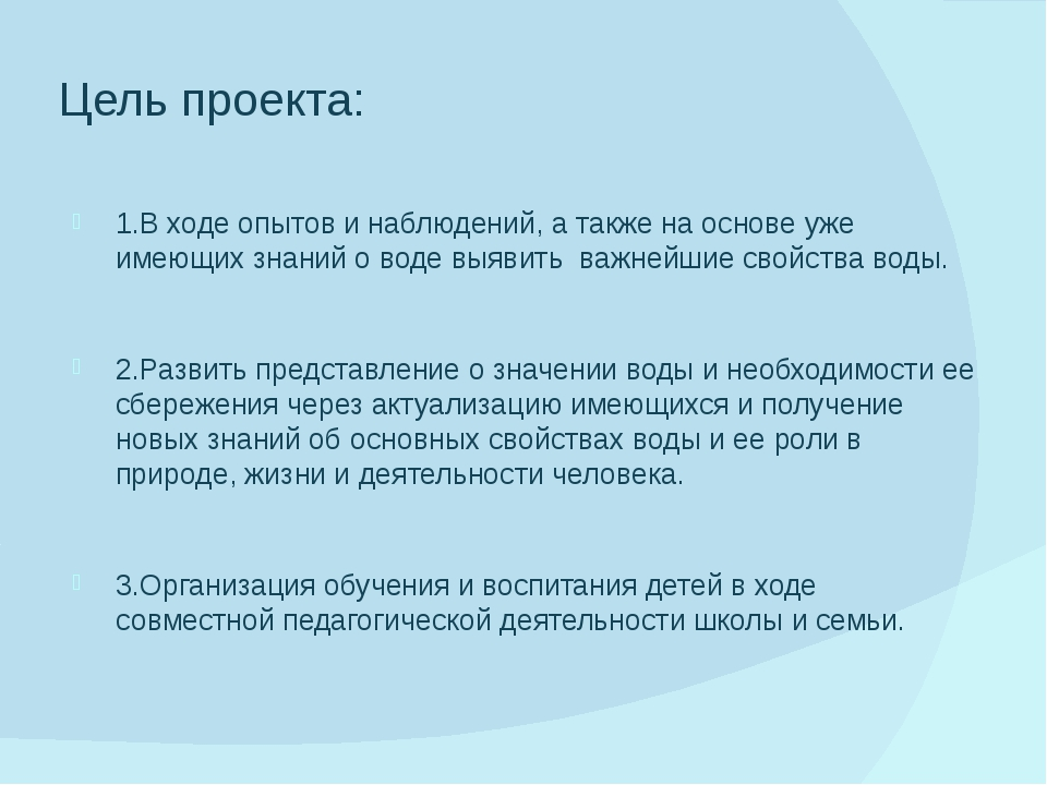 Цель проекта: 1.В ходе опытов и наблюдений, а также на основе уже имеющих зна...