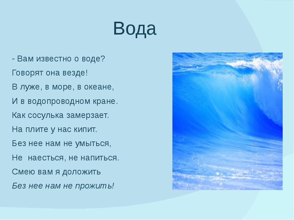 Вода - Вам известно о воде? Говорят она везде! В луже, в море, в океане, И в...