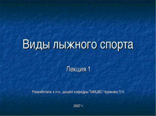 Виды лыжного спорта Лекция 1 Разработала: к.п.н., доцент кафедры ТиМЦВС Чурик
