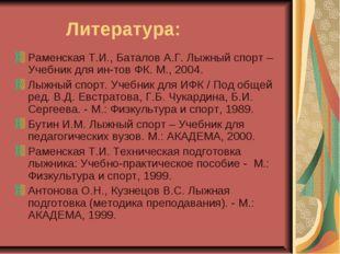 Литература: Раменская Т.И., Баталов А.Г. Лыжный спорт – Учебник для ин-тов ФК