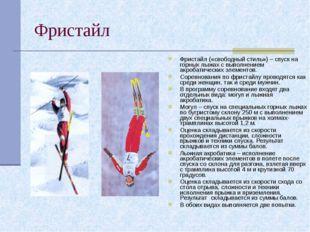 Фристайл Фристайл («свободный стиль») – спуск на горных лыжах с выполнением а