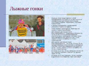 Лыжные гонки Лыжные гонки представляют собой передвижение на скорость по мест