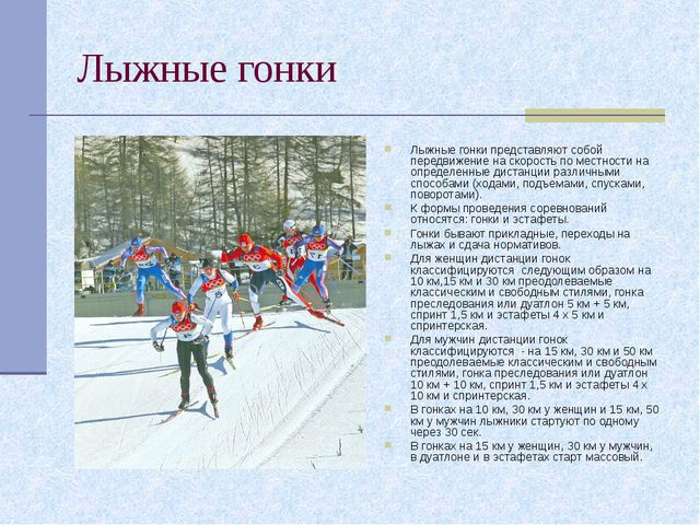 Лыжные гонки Лыжные гонки представляют собой передвижение на скорость по мест...