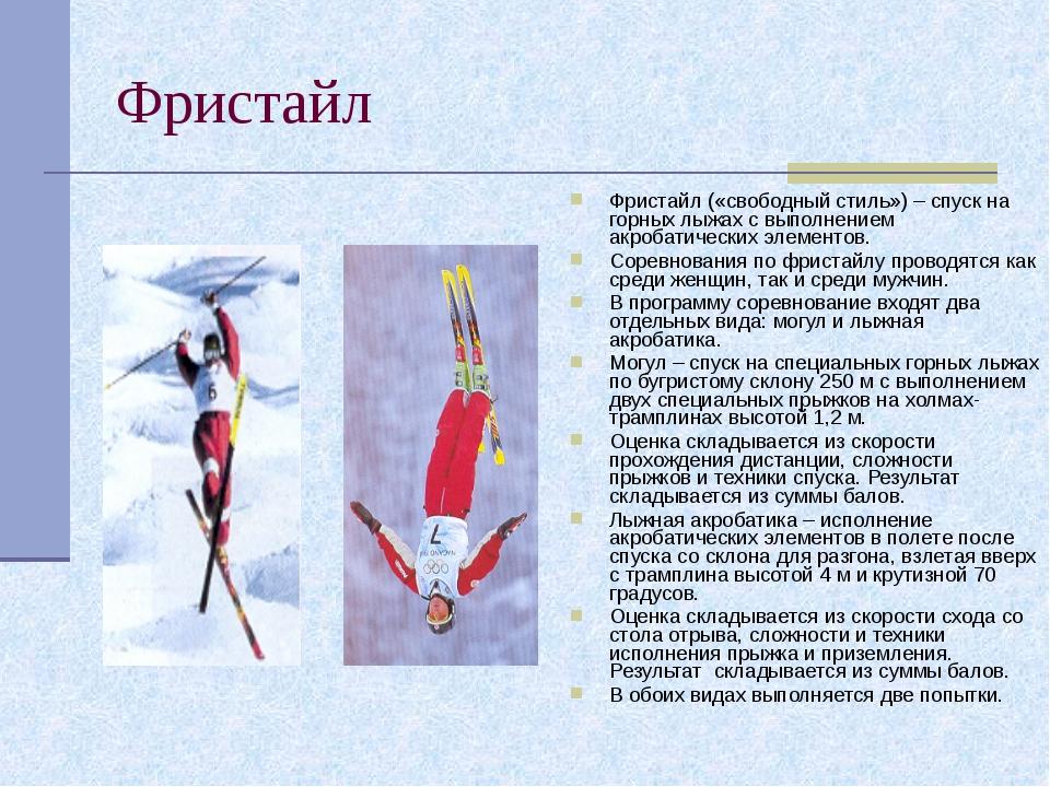 Фристайл Фристайл («свободный стиль») – спуск на горных лыжах с выполнением а...