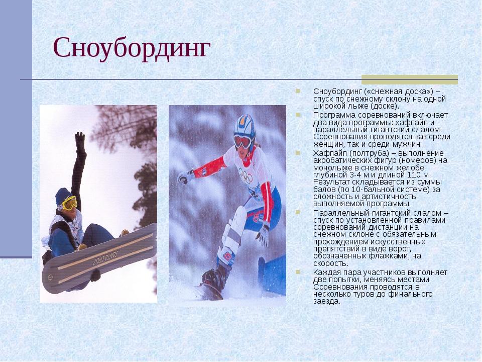Сноубординг Сноубординг («снежная доска») – спуск по снежному склону на одной...