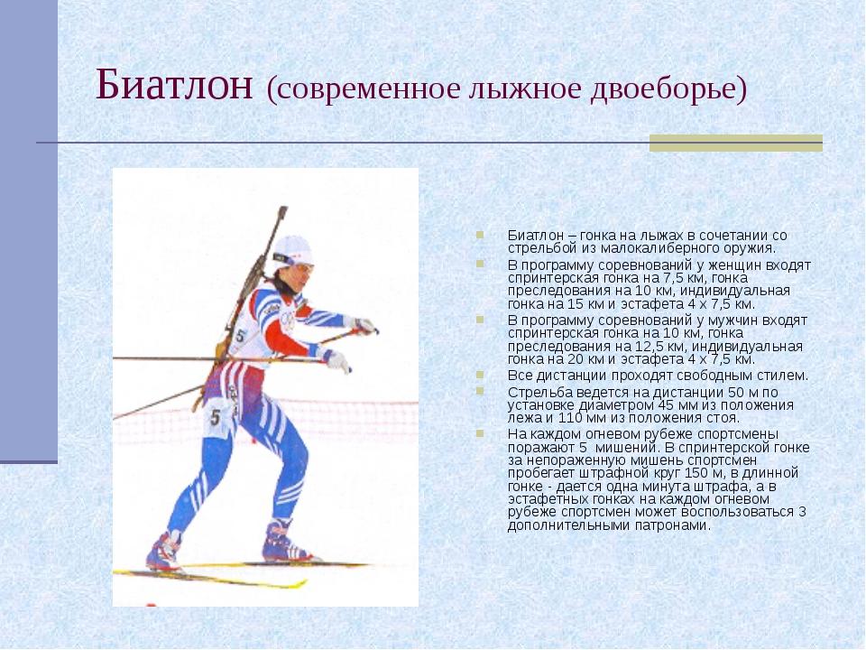Биатлон (современное лыжное двоеборье) Биатлон – гонка на лыжах в сочетании с...
