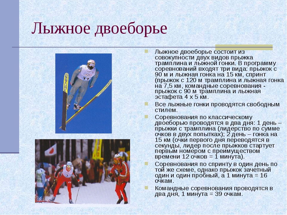 Лыжное двоеборье Лыжное двоеборье состоит из совокупности двух видов прыжка т...