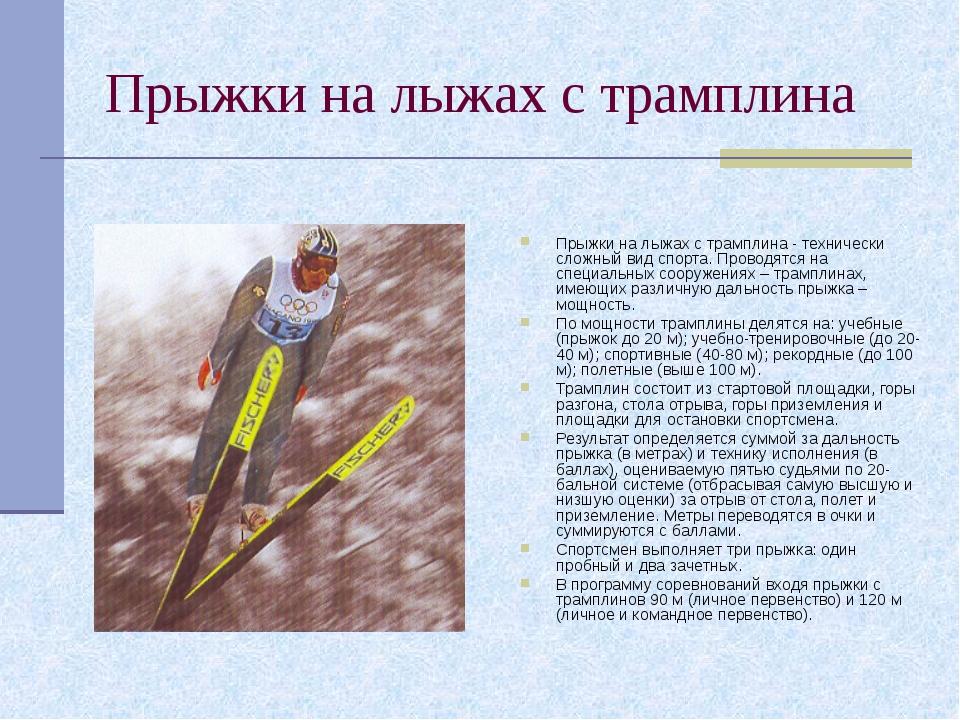 Прыжки на лыжах с трамплина Прыжки на лыжах с трамплина - технически сложный...