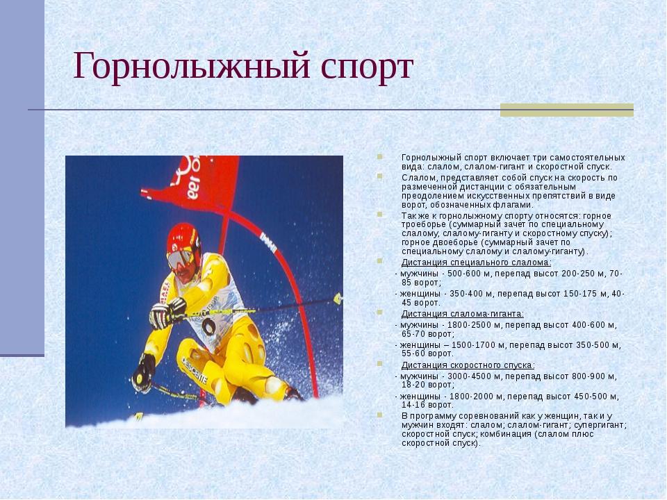 Горнолыжный спорт Горнолыжный спорт включает три самостоятельных вида: слалом...