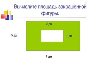 Вычислите площадь закрашенной фигуры.
