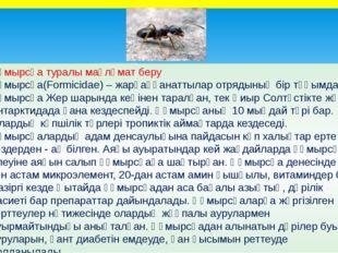 Құмырсқа туралы мағлұмат беру Құмырсқа(Formіcіdae) – жарғаққанаттылар отрядын