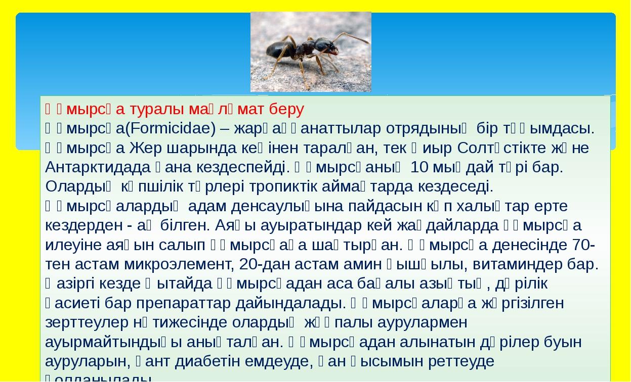 Құмырсқа туралы мағлұмат беру Құмырсқа(Formіcіdae) – жарғаққанаттылар отрядын...