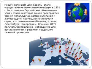 Новым явлением для Европы стало осуществление экономической интеграции: в 195