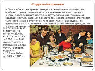 «Государство благосостояния» В 50-е и 60-е гг. в странах Запада сложилось нов