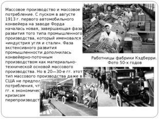 Массовое производство и массовое потребление. С пуском в августе 1913 г. перв