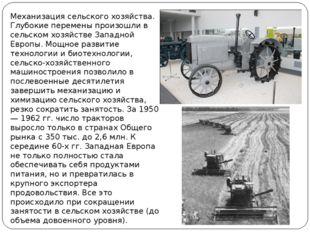 Механизация сельского хозяйства. Глубокие перемены произошли в сельском хозяй