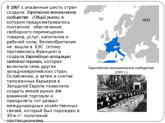 В 1957 г. указанные шесть стран создали Европейское экономическое сообщество...
