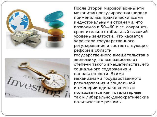 После Второй мировой войны эти механизмы регулирования широко применялись пра...