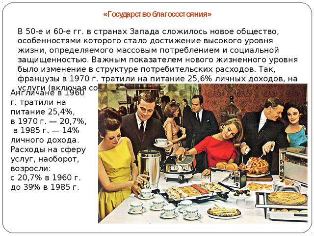 «Государство благосостояния» В 50-е и 60-е гг. в странах Запада сложилось нов...