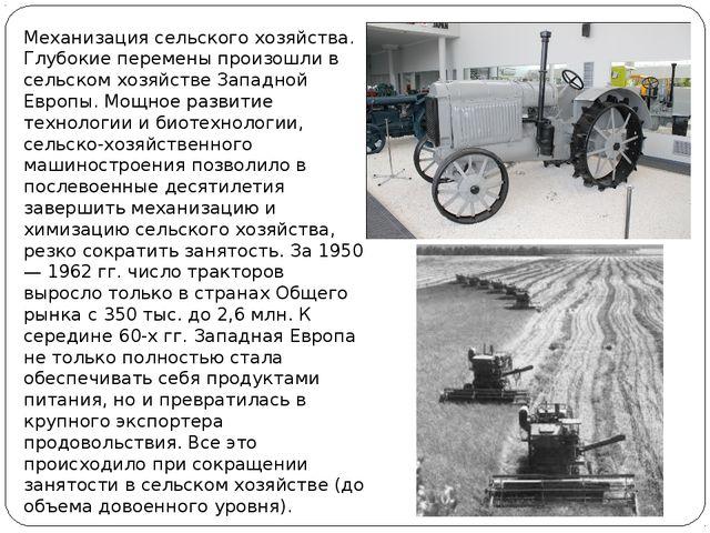 Механизация сельского хозяйства. Глубокие перемены произошли в сельском хозяй...