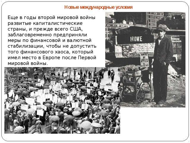Новые международные условия Еще в годы второй мировой войны развитые капитали...
