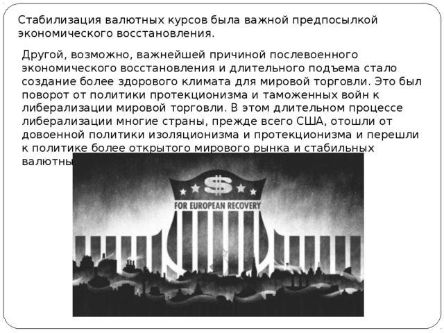 Стабилизация валютных курсов была важной предпосылкой экономического восстано...
