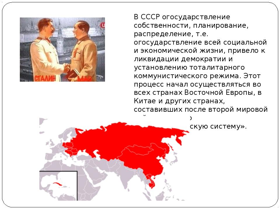 В СССР огосударствление собственности, планирование, распределение, т.е. огос...