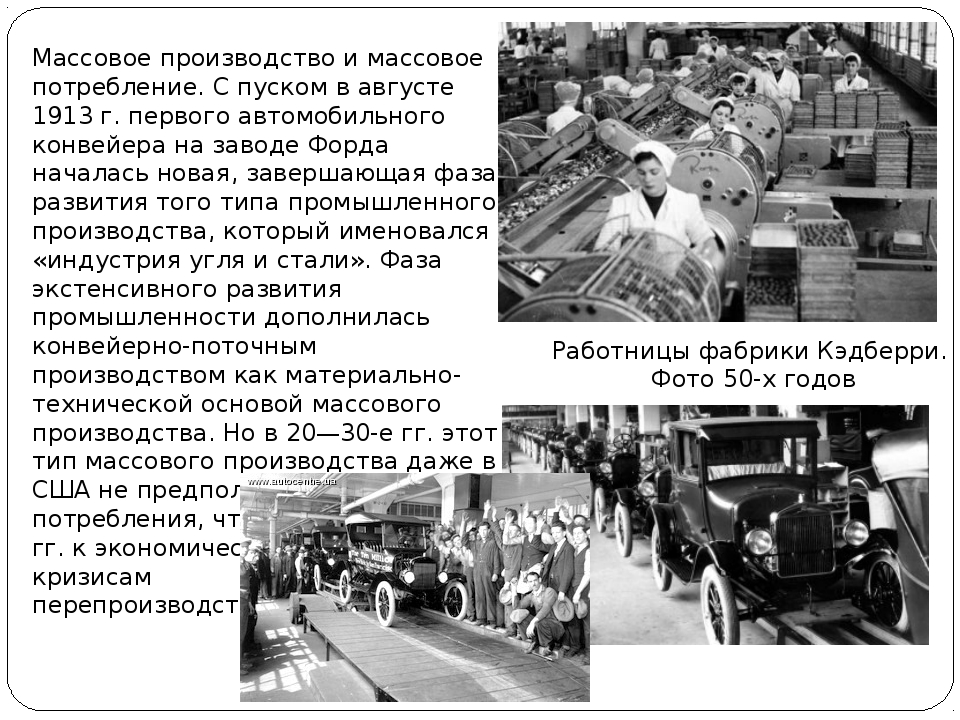 Массовое производство и массовое потребление. С пуском в августе 1913 г. перв...